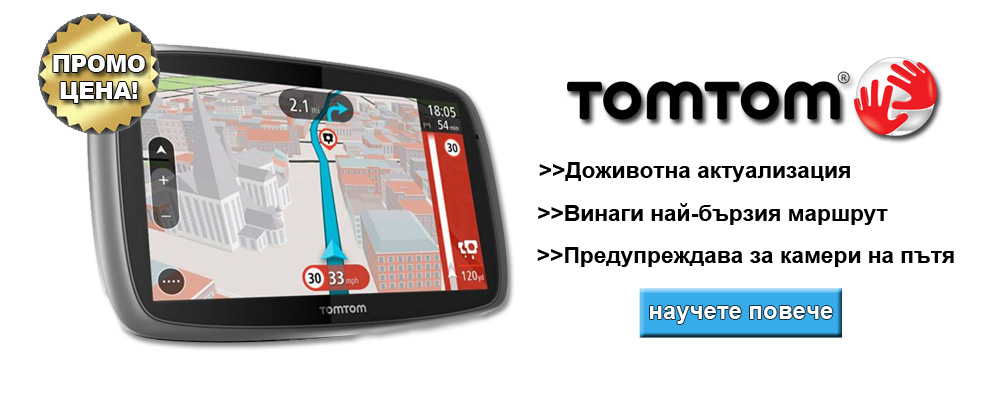 GPS навигация Tomtom