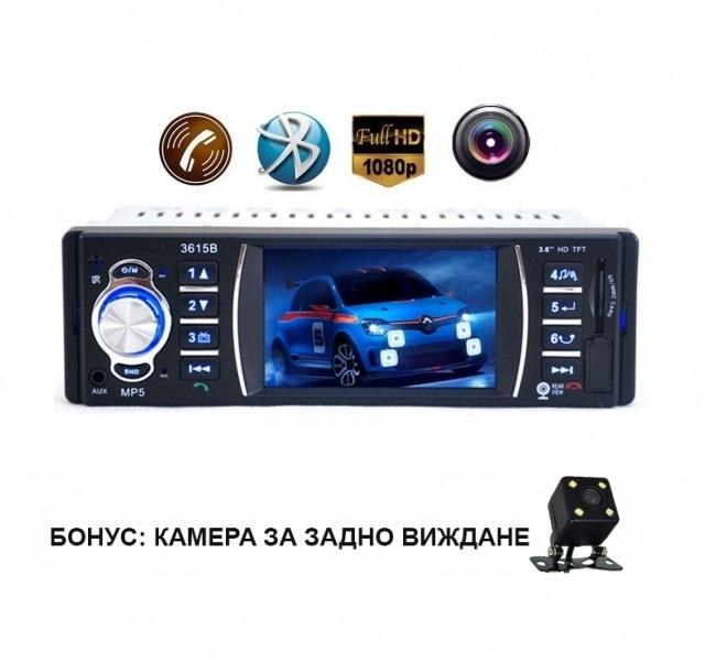 Аудио плеър за кола  AT 3615B  MP5, Bluetooth, 3.6 инча   КАМЕРА
